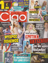 Ciao March 2014